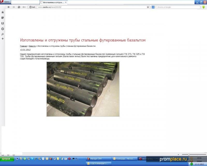 Трубы футерованные каменным литьем ТФ, отводы ТФ
