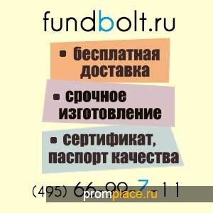 М48х900 2.1 Фундаментный анкерный болт ГОСТ 24379.1-80 09Г2С - Доставка бесплатно