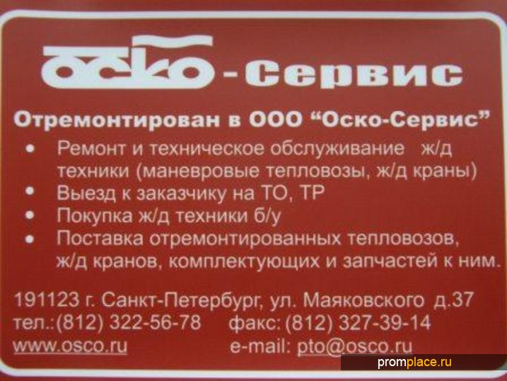 Предлагаем Тепловоз ТГМ 23Д  и   Ж.д. кран  КЖДЭ-16