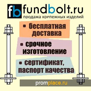 М30х800 2.1 Фундаментный анкерный болт ГОСТ 24379.1-80 - Доставка бесплатно