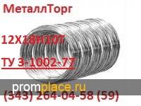 Проволока пружинная сталь 12Х18Н10Т ту 3-1002-77 , Диаметры  от 0,61 до 4,01.