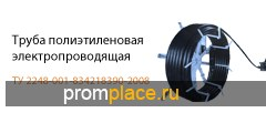 Труба электропроводящая П2ЭС-12