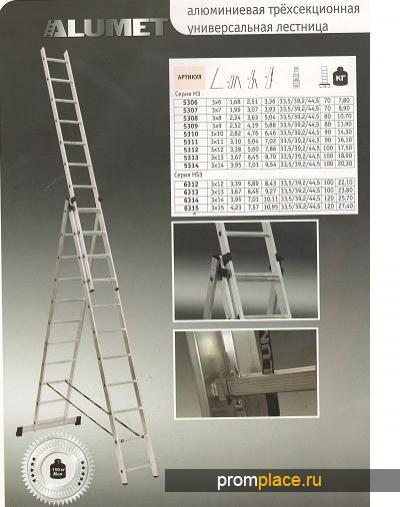 Лестницы трехсекционные универсальные(Алюминиевые