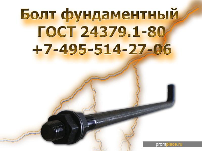 Болт фундаментный ГОСТ 24379.1-80 М48х1120 (вес 20,530) тип 1, исполнение 1.
