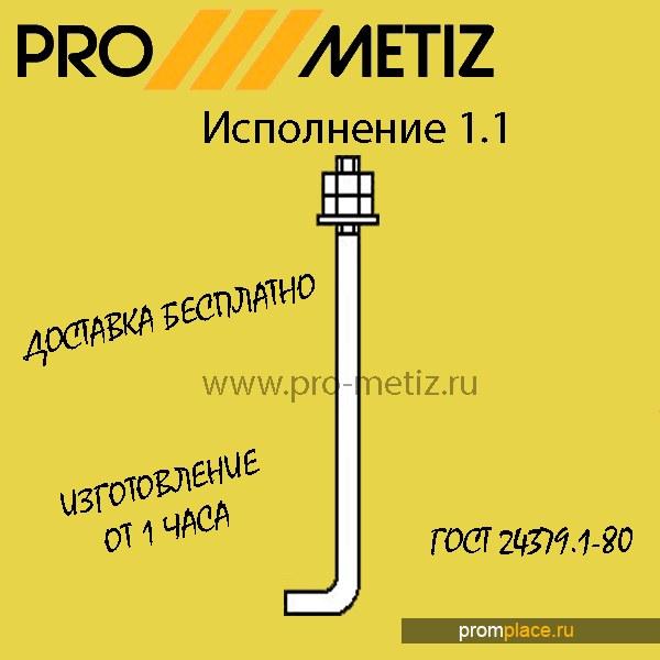 Болт Фундаментный 1.1 М16х710 ст3пс2 ГОСТ 24379.1-80.По наличию и под заказ