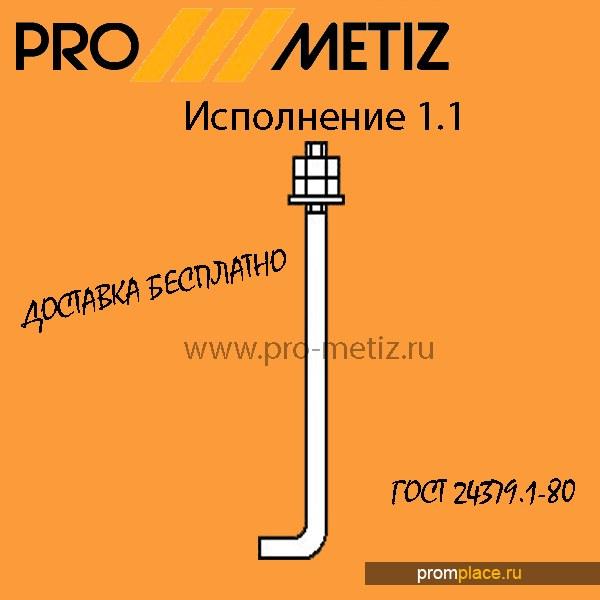 Болт Фундаментный 1.1 М16х500 ст3пс2 ГОСТ 24379.1-80.По наличию и под заказ
