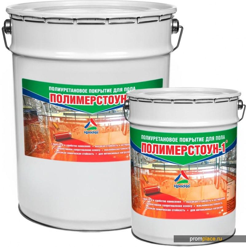 Полимерстоун-1 - сверхпрочная полиуретановая краска для бетонных полов