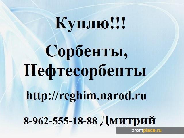 Сорбенты, Нефтесорбенты