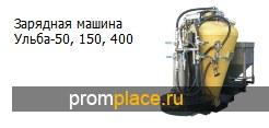 """Продам зарядную машину """"УЛЬБА-50"""", 150, 400МИ"""