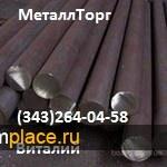 Круг сталь 12Х1МФ Круг стальной ГОСТ 2590-2006 ( 88 ) круг горячекатаный от 10 до 300 мм