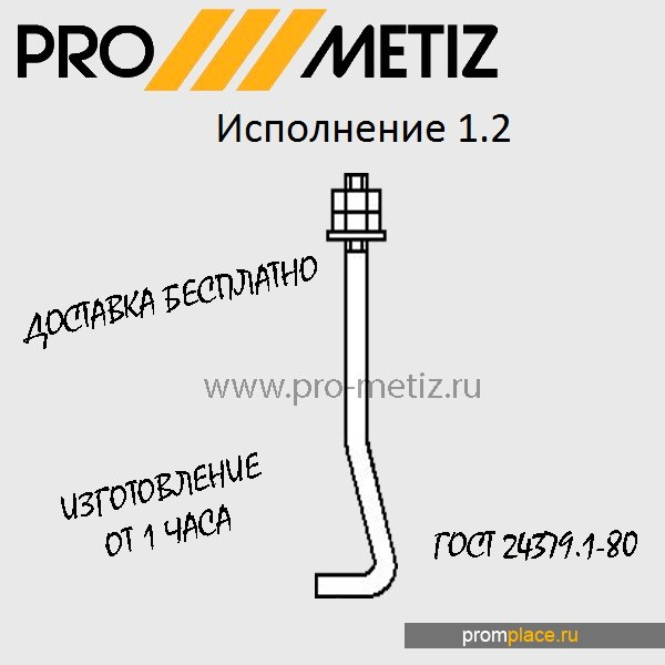 Фундаментный болт 1.2 М16Х300 09г2с ГОСТ 24379 1.80 ГОСТ 24379.1-2012