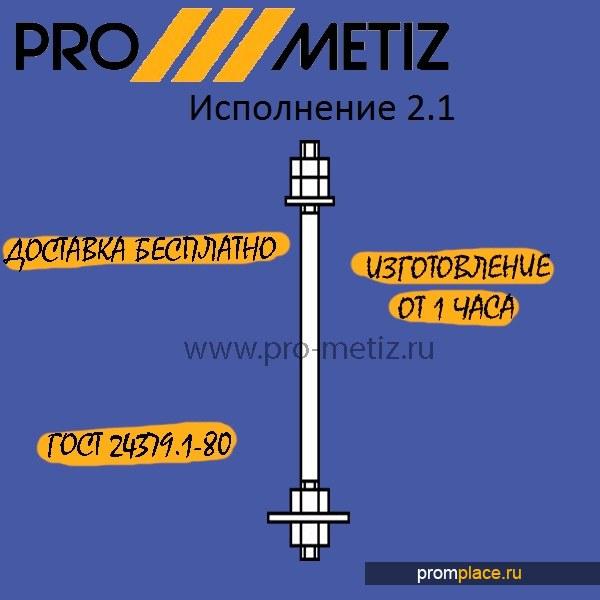 Фундаментный болт 2.1 М16Х200 09г2с ГОСТ 24379 1.80 ГОСТ 24379.1-2012
