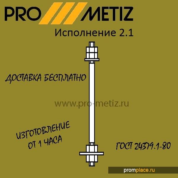 Фундаментный болт цена 70 рубкг 2.1 М16х150 09г2с ГОСТ 24379.1-80 (24379.1-2012)