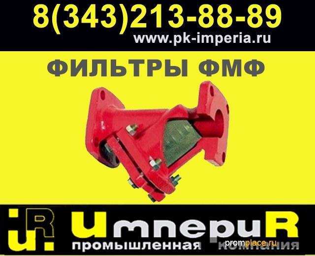 Фильтр магнитный ФМФ Ду 300