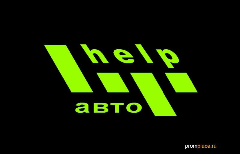 Help Авто