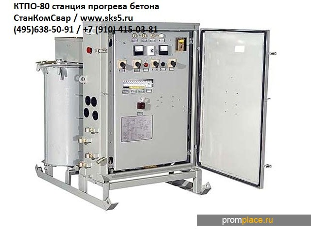 Ктпто-80 с трансформатором тмто для прогрева бетона