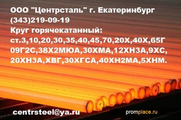 Круг стальной ст.4Х5МФС