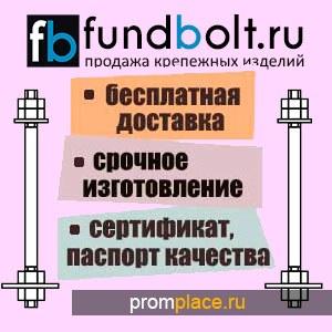 М16х510 2.1 Фундаментный анкерный болт ГОСТ 24379.1-80 09Г2С - Доставка бесплатно