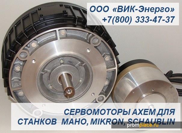 Дисковые электродвигатели/серводвигатели Axem для станков maho, mikron, schaublin, skoda