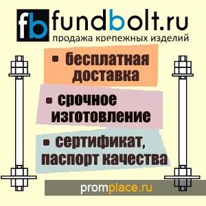 М18х500 2.1 Фундаментный анкерный болт ГОСТ 24379.1-80 - Доставка бесплатно