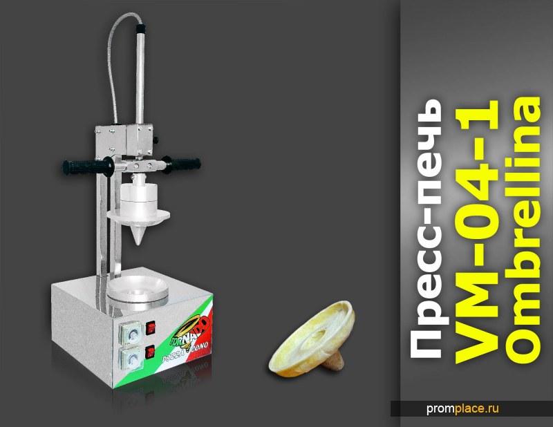 Пресс-печь VM-04-1-Ombrellina TORNADO