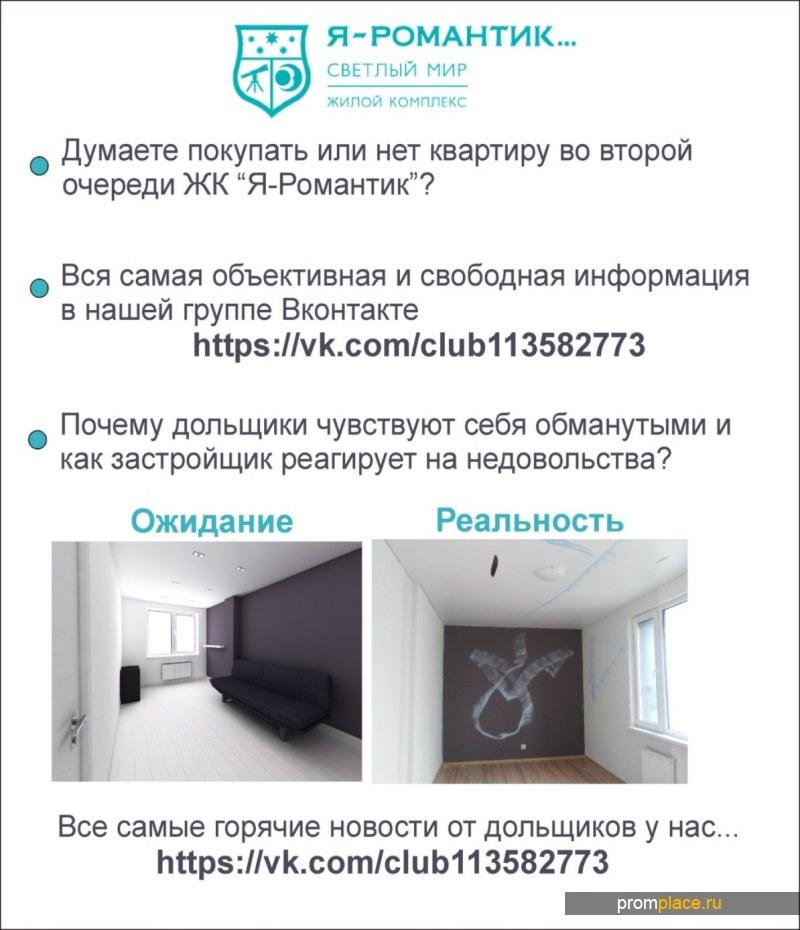 ЖК «Я-Романтик»