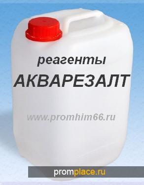 Акварезалт-1030 (реагент)