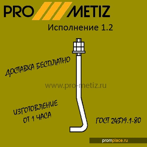 Фундаментный болт цена 65 рубкг 1.2 М16х1120 09г2с ГОСТ 24379.1-80 (24379.1-2012)