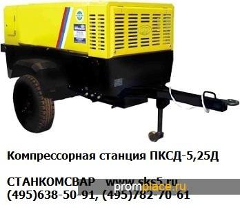 Компрессор дизельный пксд-5,25дм на шасси