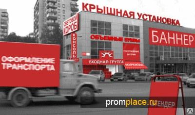 Изготовление рекламных вывесок, внутренняя и наружная реклама