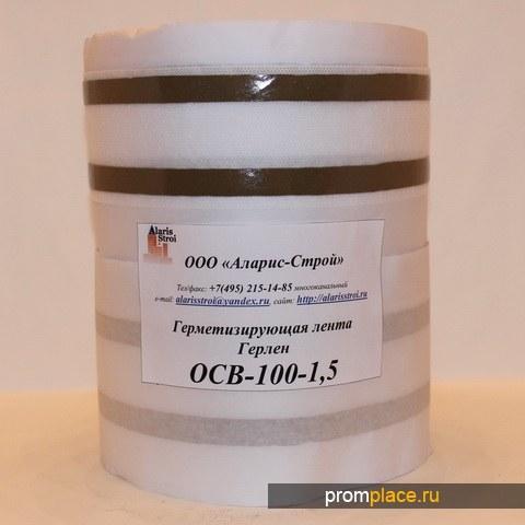 Герлен ОСВ-100-1,5