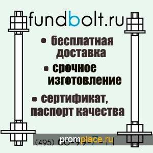 М42х600 2.1 Фундаментный анкерный болт ГОСТ 24379.1-80 09Г2С - Доставка бесплатно
