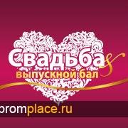 СВАДЬБА & Выпускной бал — 2014