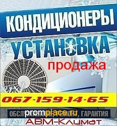 Кондиционеры Бровары Борисполь Киев Вышгород - Продажа Установка Обслуживание