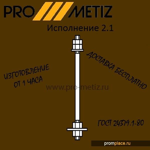 Фундаментный болт 2.1 М16Х150 09г2с ГОСТ 24379 1.80 ГОСТ 24379.1-2012