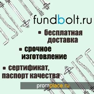 М24х710 2.1 Фундаментный анкерный болт ГОСТ 24379.1-80 - Доставка бесплатно