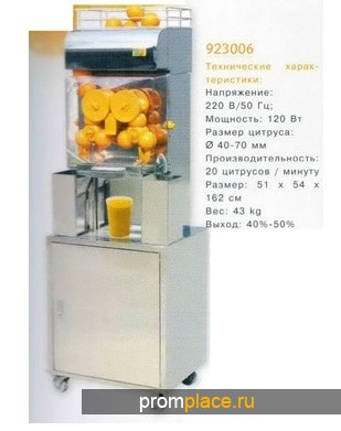 Соковыжималка для цитрусовых автоматическая 923006