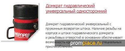 Домкрат ДУ150П100