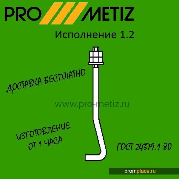 Фундаментный болт цена 65 рубкг 1.2 М20х71000 09г2с ГОСТ 24379.1-80 (24379.1-2012)