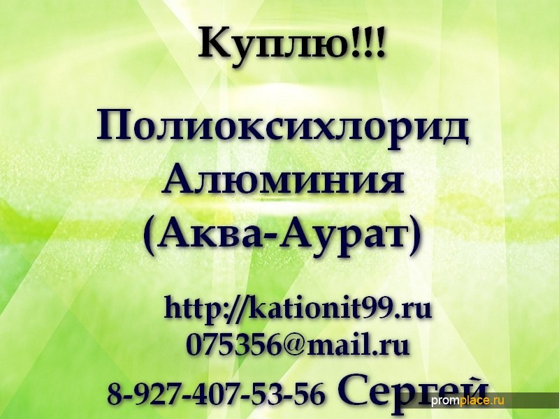 Полиоксихлорид Алюминия (Аква-Аурат)