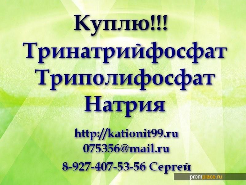 Тринатрийфосфат, Триполифосфат натрия