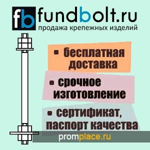 М36x710 2.1 Фундаментный анкерный болт ГОСТ 24379.1-80 09Г2С - Доставка бесплатно