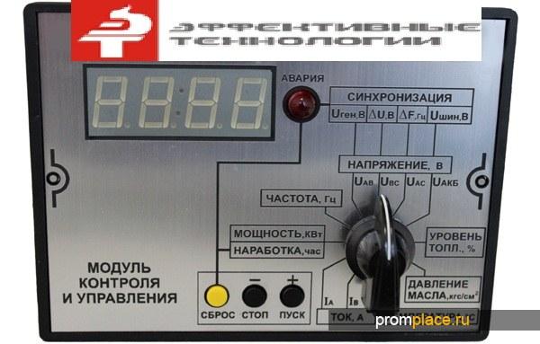 Модуль контроля и управления МКУ 5.110.000, МКУ 5.111.000, МКУ 5.230.000 для АД, ДГУ в Москве и Екатеринбурге
