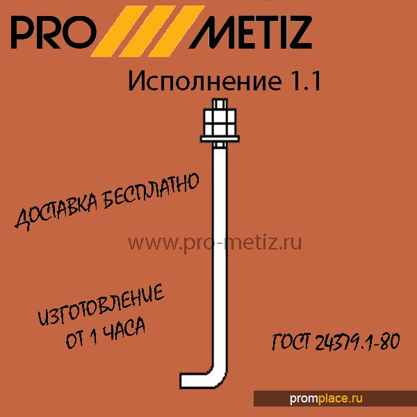 Болт Фундаментный 1.1 М36х1800 ГОСТ 24379.1-80.