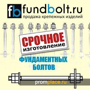 М30х670 2.1 Фундаментный анкерный болт ГОСТ24379.1-80 09Г2С - Доставка бесплатно