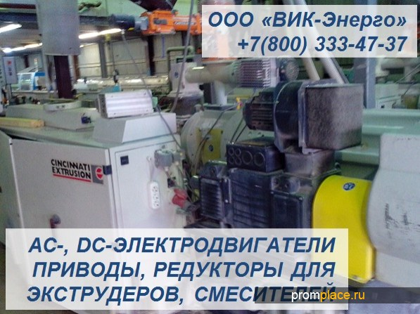 Электродвигатели, приводы для экструдеров Cincinnati, Maillefer, Krauss Maffei