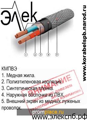 КМПВ, КМПВЭ, КМПВЭВ ( нг, нг-LS )– продажа судового кабеля