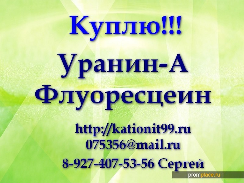 Флуоресцеин, Уранин А