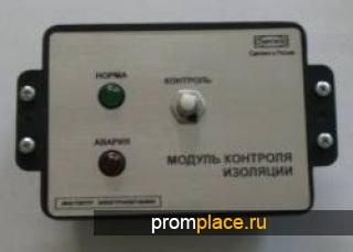 Модуль контроля изоляции  МКИ 3.11.00.000, МКИ 424311.312 для АД, ДГУ в Москве и Екатеринбурге