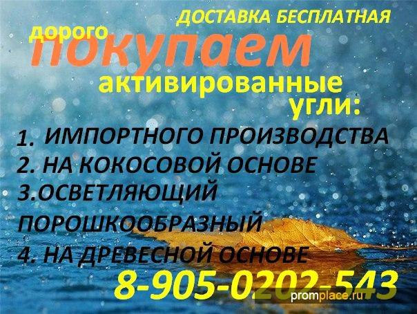 Катионит КУ-1,  излишки сульфоугля. Москва